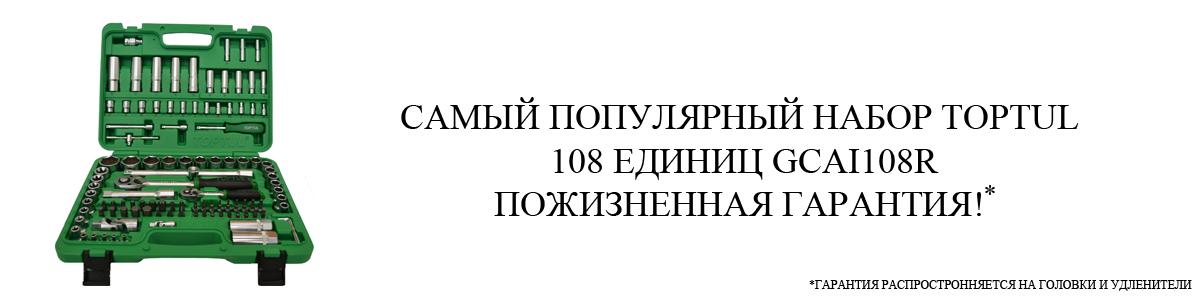 108 набор Toptul
