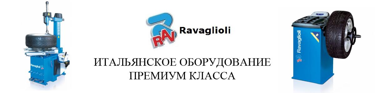 Раваглиоли