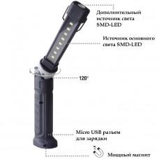 Фонарь светодиодный (LED) аккумуляторный 8+1 SMD-LED GIKRAFT