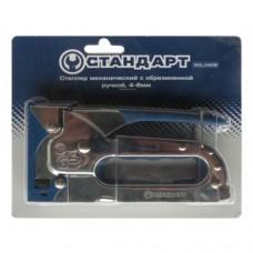 Степлер с обрезиненной ручкой, 4-8мм SGL0408 STANDART